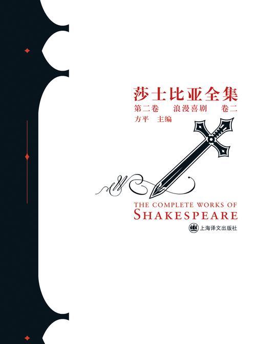 莎士比亚全集(第二卷 浪漫喜剧 卷二)