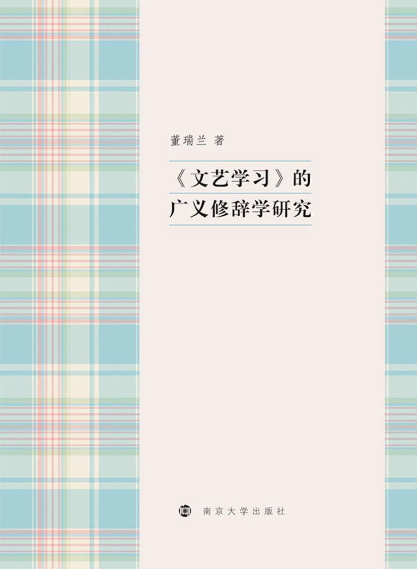 《文艺学习》的广义修辞学研究