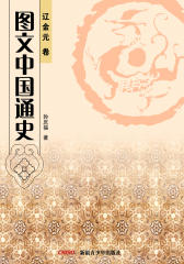 图文中国通史·辽金元卷(仅适用PC阅读)