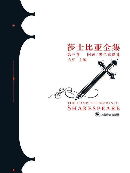 莎士比亚全集(第三卷 问题/黑色喜剧卷)