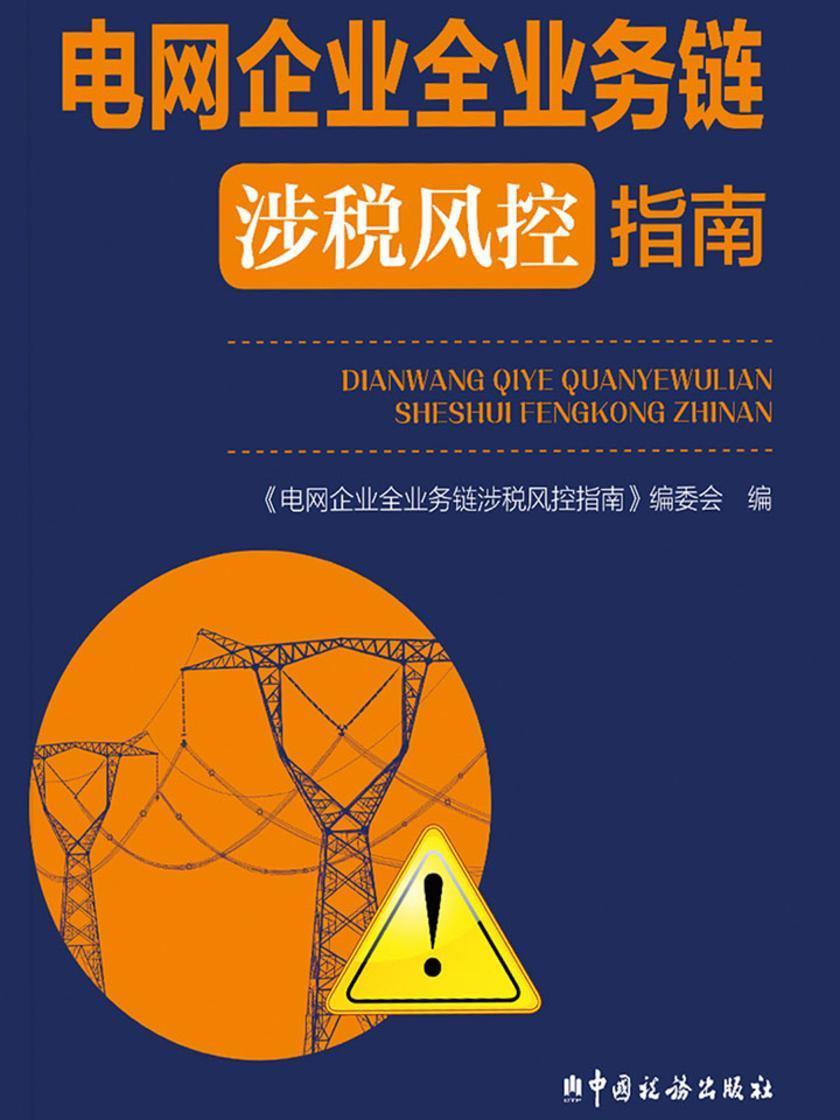 电网企业全业务链涉税风控指南
