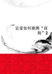 """富豪如何驰骋""""商海""""2"""