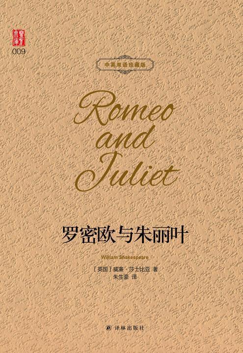 罗密欧与朱丽叶(中英双语珍藏版)