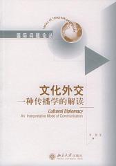 文化外交:一种传播学的解读