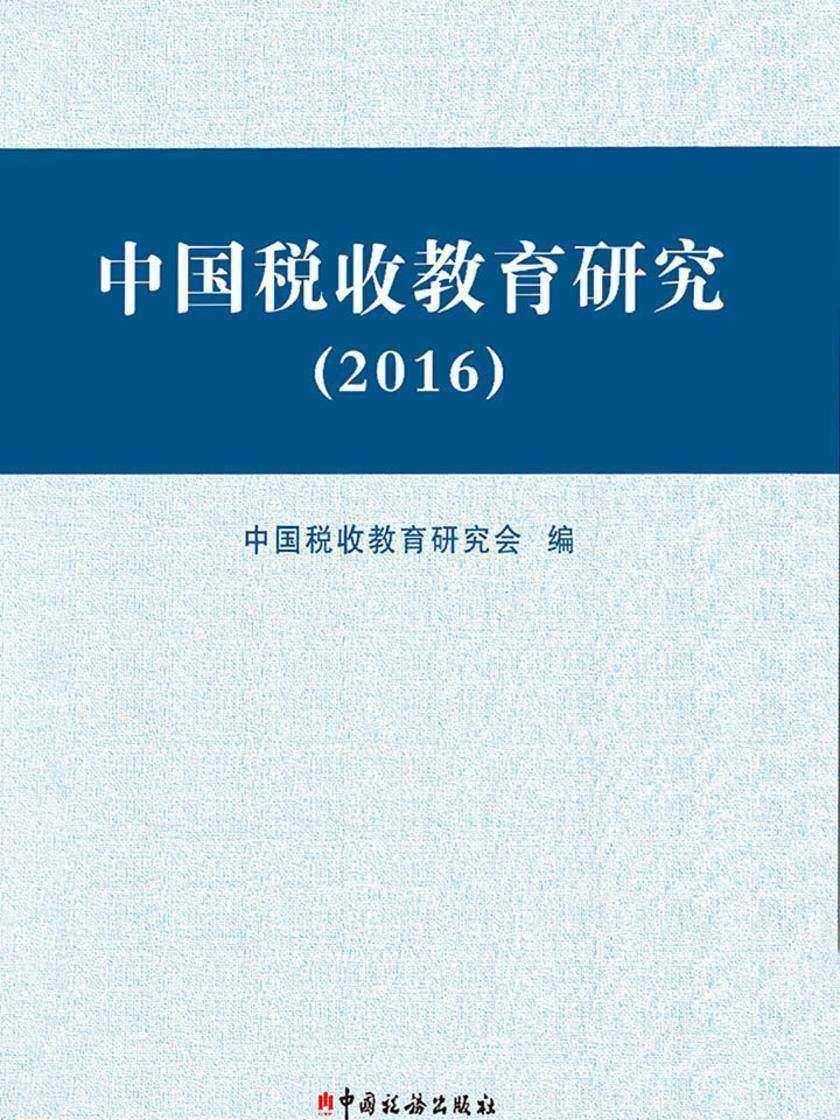 中国税收教育研究(2016)