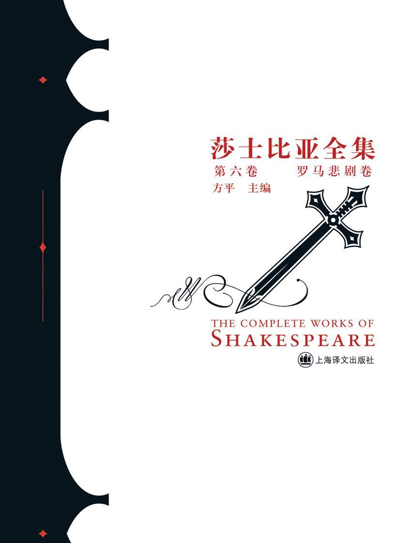 莎士比亚全集(第六卷 罗马悲剧卷)