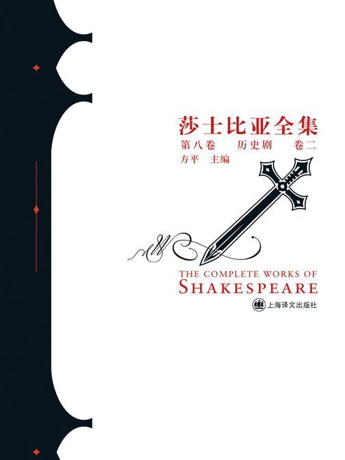 莎士比亚全集(第八卷 历史剧 卷二)