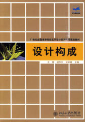设计构成(文健,胡华中,钟卓丽)(仅适用PC阅读)