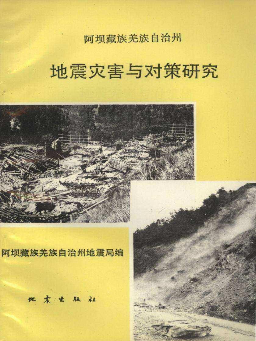 阿坝藏族羌族自治州地震灾害与对策研究(仅适用PC阅读)