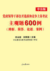 中公党政领导干部公开选拔和竞争上岗考试主观题600例(辨析、简答、论述、案例)