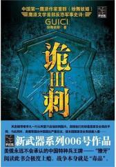 诡刺3(试读本)