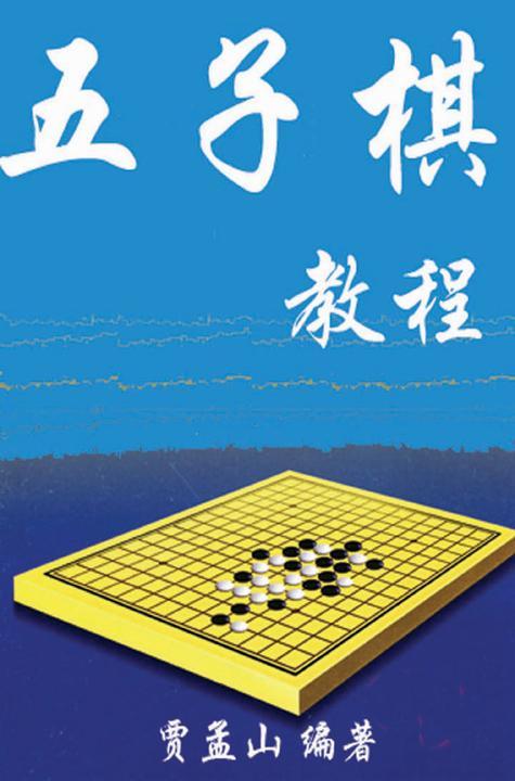 五子棋教程