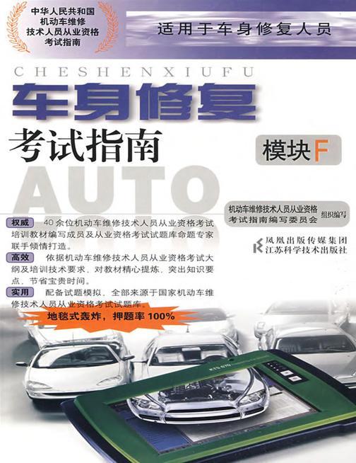 车身修复考试指南(模块F)