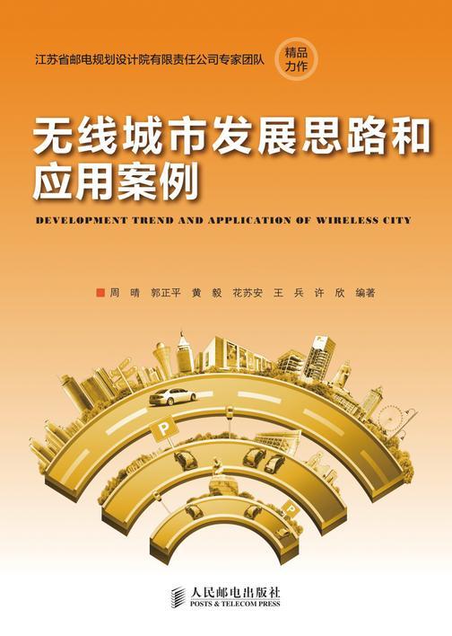 无线城市发展思路和应用案例