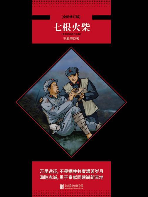 七根火柴:王愿坚经典作品集