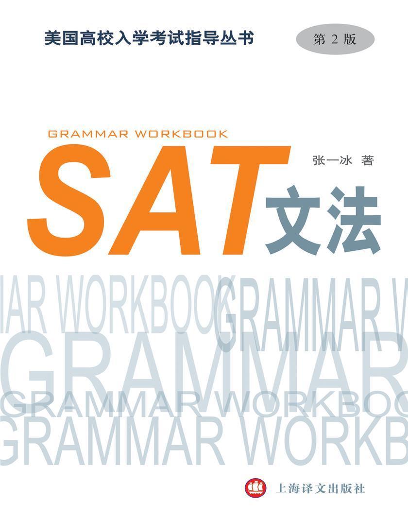 SAT文法(第2版)