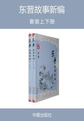 东晋故事新编(上下册)