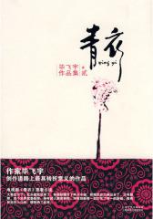 青衣(毕飞宇作品集2)(试读本)