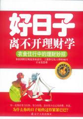 好日子离不开理财学(乐活人生系列丛书)