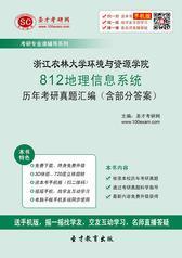 浙江农林大学环境与资源学院812地理信息系统历年考研真题汇编(含部分答案)