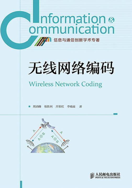 无线网络编码