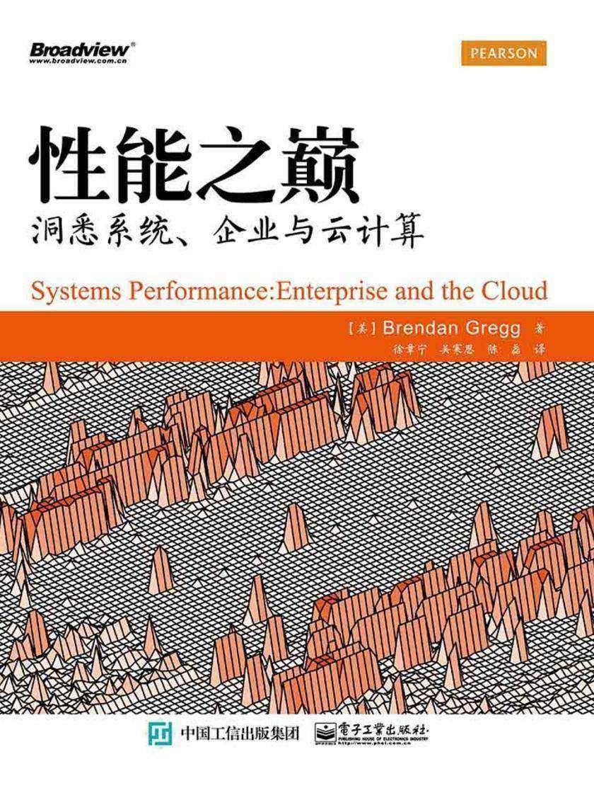 性能之巅:洞悉系统、企业与云计算