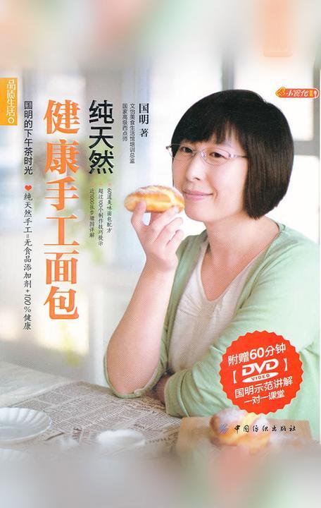 纯天然健康手工面包