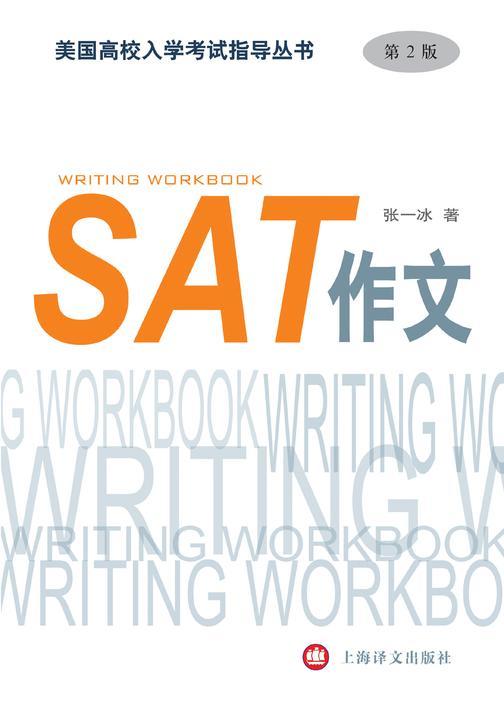 SAT作文(第2版)