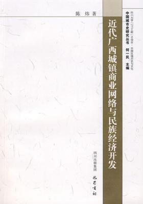 近代广西城镇商业网络与民族经济开发(仅适用PC阅读)