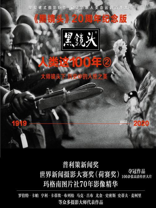 黑镜头 : 人类这100年②(普利策新闻奖、世界新闻摄影大奖(荷赛) 夺冠作品)