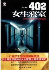 402女生寝室(试读本)