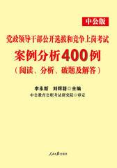 中公党政领导干部公开选拔和竞争上岗考试案例分析400例阅读、分析、破题及解答