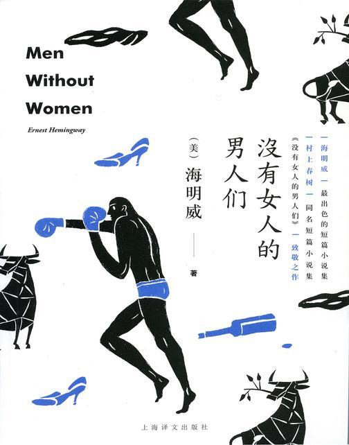 没有女人的男人们