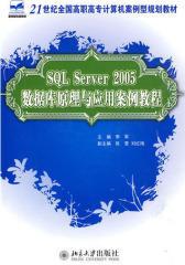 SQL Server 2005 数据库原理与应用案例教程(仅适用PC阅读)