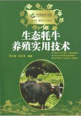 生态牦牛养殖实用技术