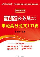 中公2017河南省公务员录用考试辅导教材申论高分范文101篇