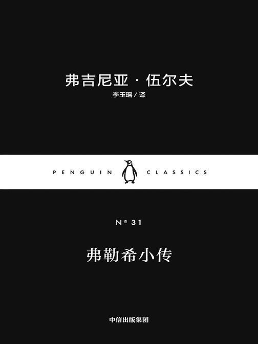 弗勒希小传(企鹅经典:小黑书·第四辑 1)
