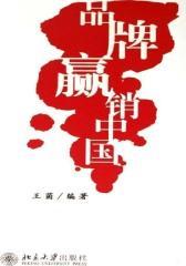 品牌赢销中国(仅适用PC阅读)