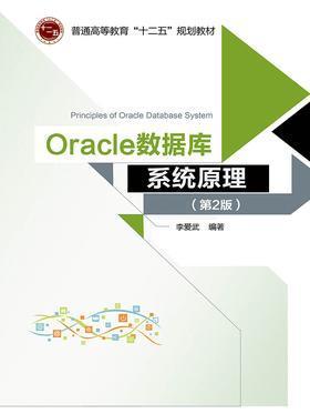 Oracle数据库系统原理(第2版)