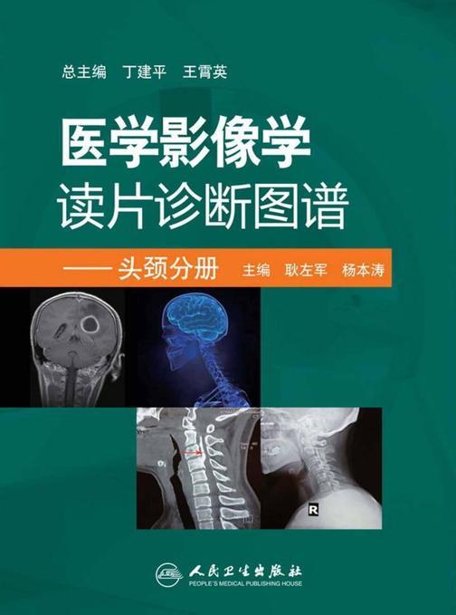 医学影像学读片诊断图谱---头颈分册