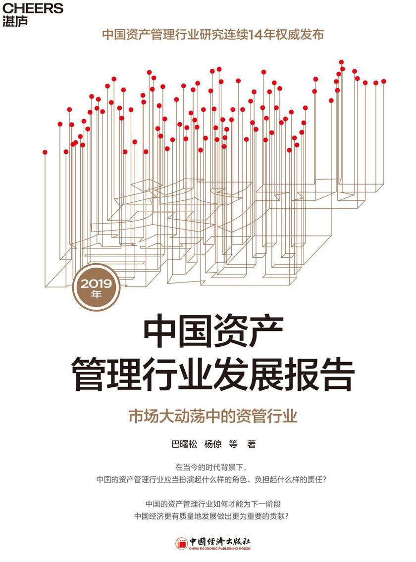 2019年中国资产管理行业发展报告:市场大动荡中的资管行业