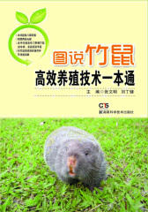 图说竹鼠高效养殖技术一本通(试读本)