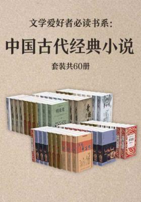 中国古代经典小说(套装共60册)