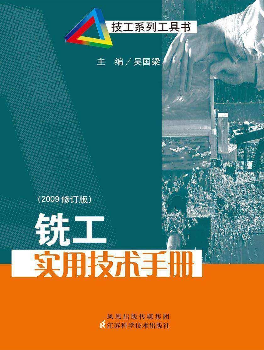 铣工实用技术手册(2009修订版)(仅适用PC阅读)