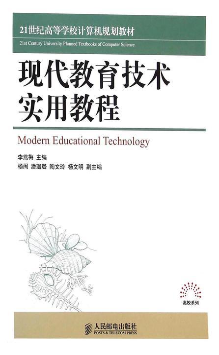 现代教育技术实用教程