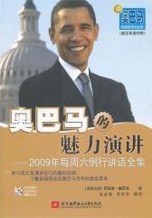奥巴马的魅力演讲——2009年每周六例行讲话全集