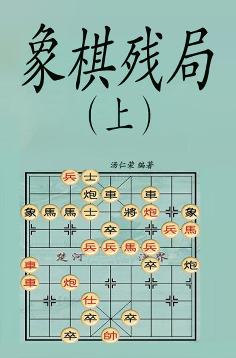 象棋残局(上)