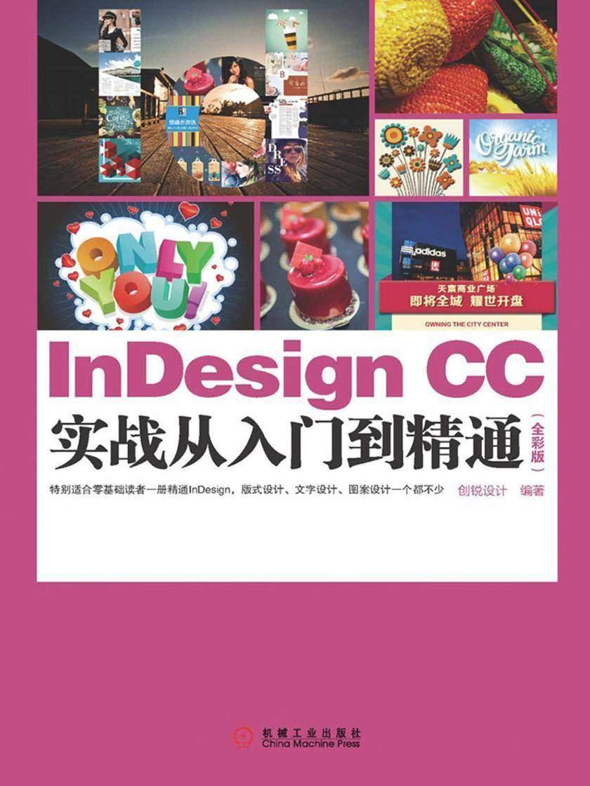 InDesign CC实战从入门到精通:全彩版