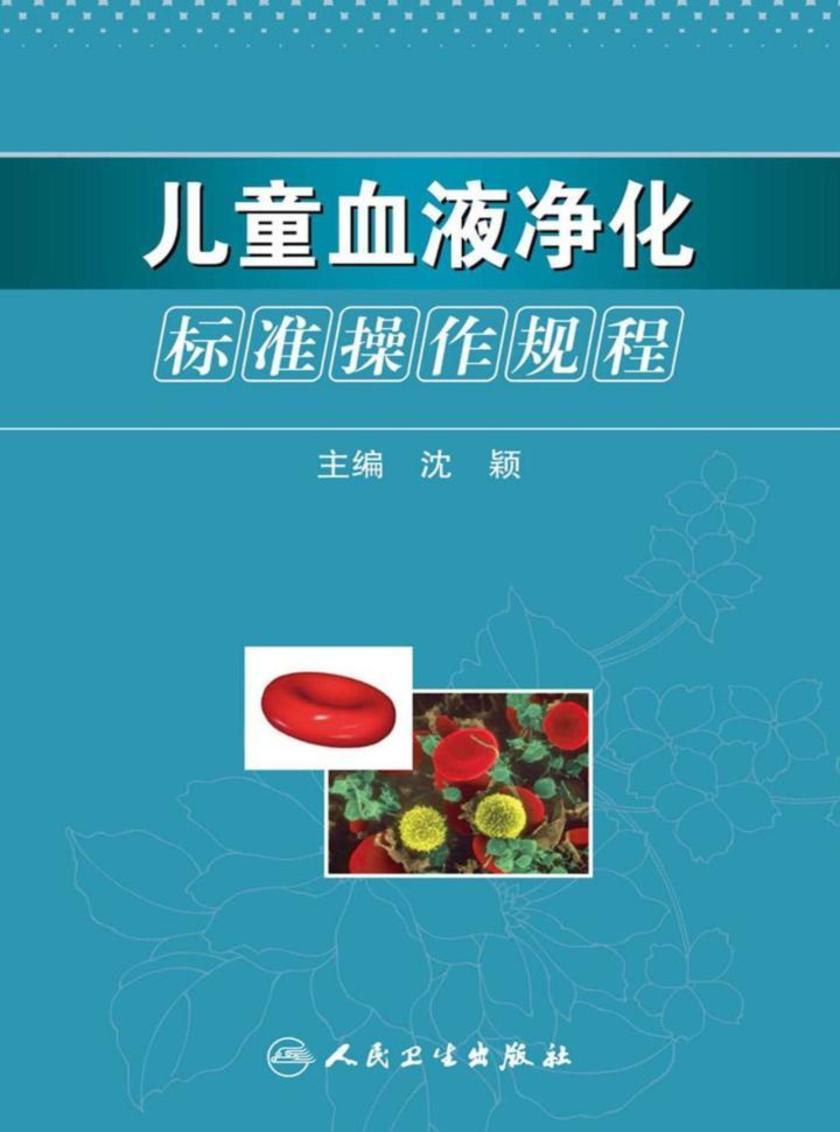 儿童血液净化标准操作规程