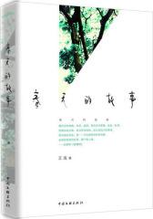 春天的故事(比《山楂树之恋》更人性,一部感动70、80、90三代人的催泪之作)(试读本)
